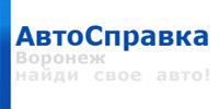 Автосправка Воронеж
